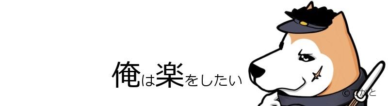 俺楽ブログバナー