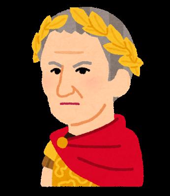 ローマ、シーザー、カエサル
