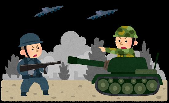戦争、戦場