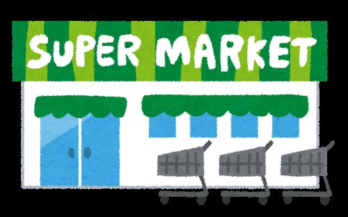 建物、スーパーマーケット