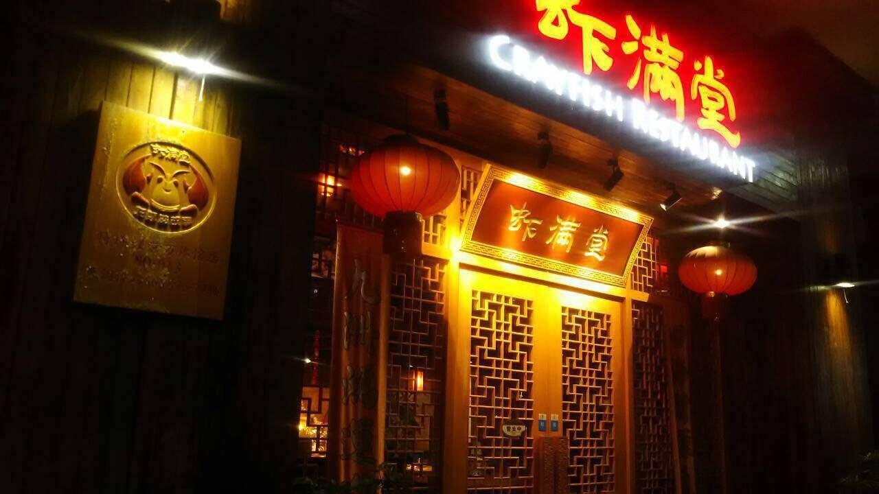 China 上海 レストラン