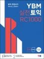 YBM実戦TOEIC RC1000