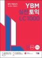 YBM実戦TOEIC LC1000