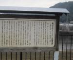 芸州口の戦い古戦場跡(大和橋近く)201712
