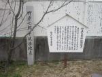 和木町竹原七郎平渡渉地点の碑20170102