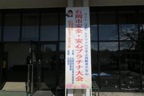 「石岡市安全・安心プラチナ大会」①