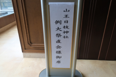 「山王台日枝神社例大祭」⑧