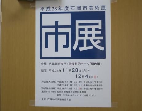 「第57回石岡市美術展」⑮1