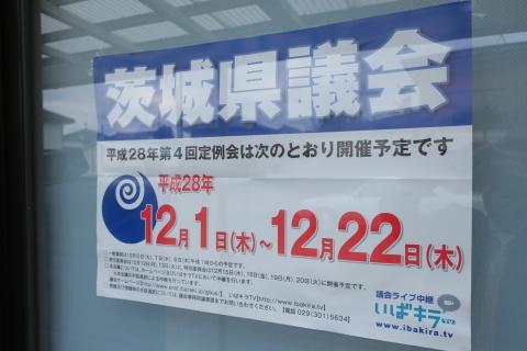平成28年12月20日「平成28年第4回茨城県議会定例会」がもうすぐ終わるよ!