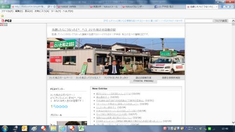 平成28年12月24日「ブログに15万人の方が訪れてくれました!」