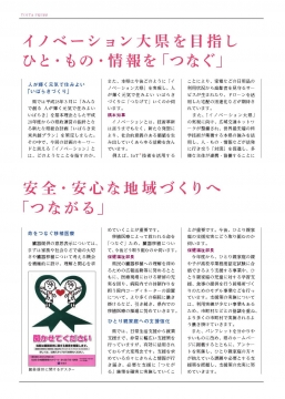 TOITA PRESS23号②平成29年新春号 11月26日現在0001 (1)