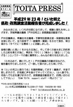 TOITA PRESS23号 同封挨拶文(裏面) PDFモノクロ12月6日現在