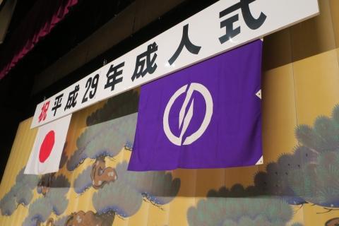 「平成29年石岡市 祝成人式」①