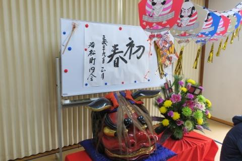「平成29年若松町新年会」①