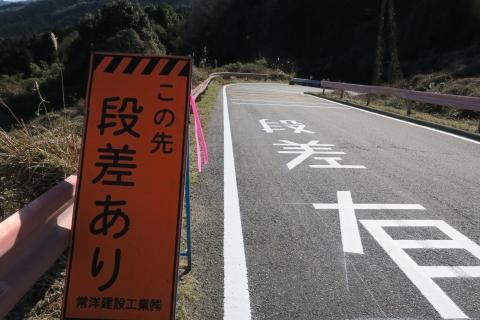 「風返峠を道路改良してドリフト族対策」①