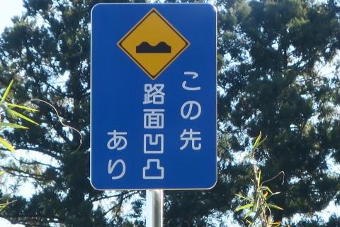 「風返峠を道路改良してドリフト族対策」④