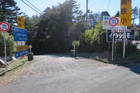 「風返峠を道路改良してドリフト族対策」⑭