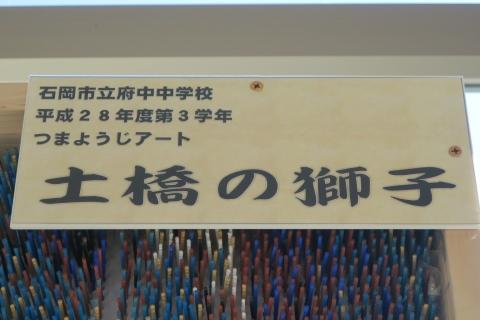 「つまようじアート」石岡市土橋の獅子⑤