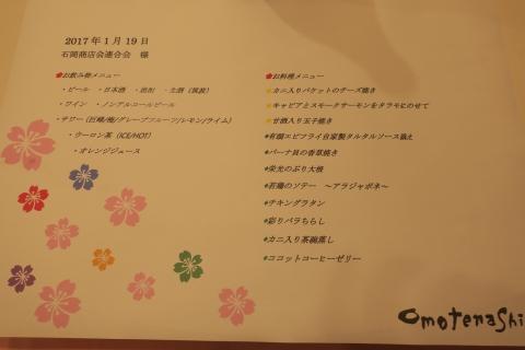 「石岡商店会連合会新春の集い」③