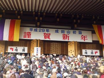 平成29年1月2日成田山にて (5)