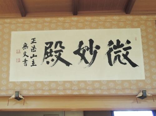 500妙心寺微妙殿1