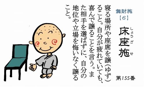 500仏教豆知識シール155 無財の七施 6牀座施:しょうざせ