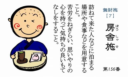 500仏教豆知識シール156 無財の七施 7房舎施:ぼうしゃせ