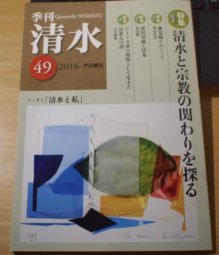 500季刊清水1612191