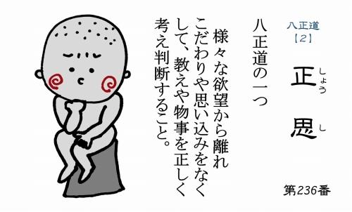500仏教豆知識シール236 八正道【2】2正思惟