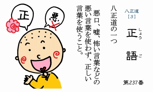 500仏教豆知識シール237 八正道【3】3正語