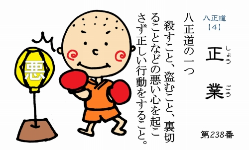 500仏教豆知識シール238 八正道【4】4正業
