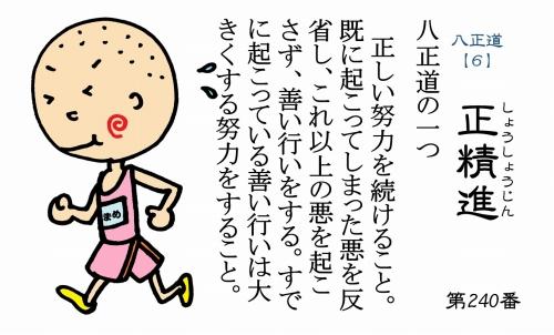500仏教豆知識シール240 八正道【6】6正精進