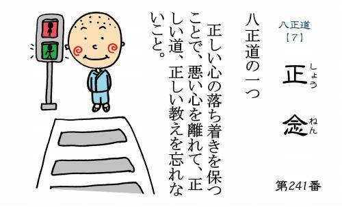 500仏教豆知識シール241 八正道【7】7正念