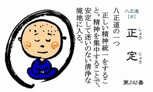 500仏教豆知識シール242 八正道【8】8正定