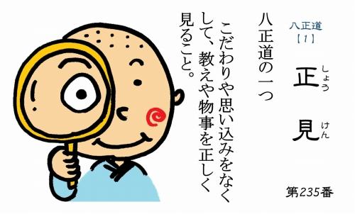 500仏教豆知識シール235 八正道【1】1正見