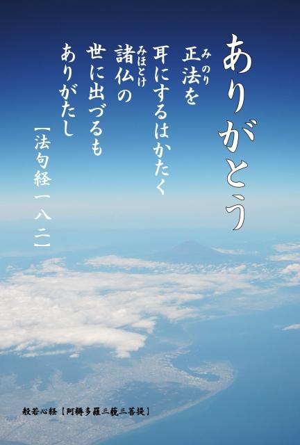 640写経会 絵葉書 42 ありがとう2