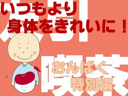 500ブログ ホームページ 作図用 友引喫茶 おんぱく特別編