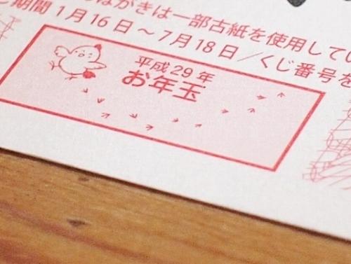 500年賀状170131 - コピー