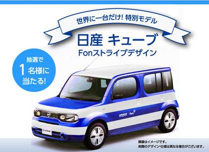世界に一台だけの特別モデル、日産の車「キューブ」Fonストライプデザイン