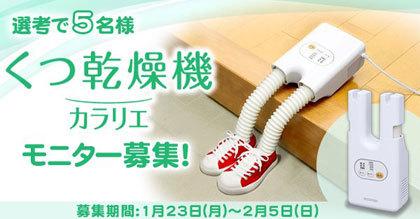 くつ乾燥機の無料体験モニターを、5名様募集!