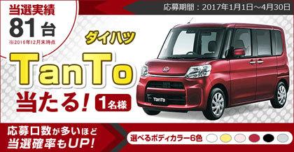 ダイハツの人気コンパクトカー・TanTo(タント)が当たります!