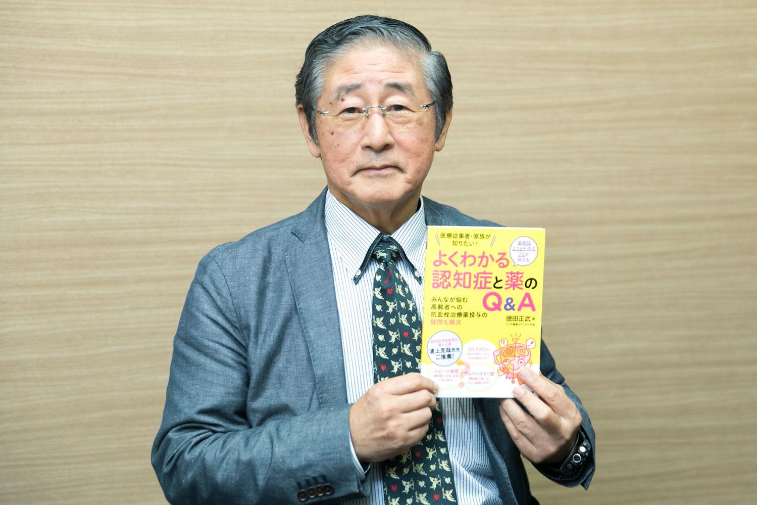 著書(よくわかる認知症と薬のQ&A)と筆者(徳田正武)