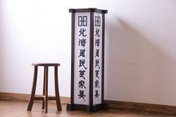 非売品 北海道民芸家具 コレクションにもおすすめな電飾看板(フロアスタンド、照明)