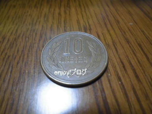 昭和33年の10円