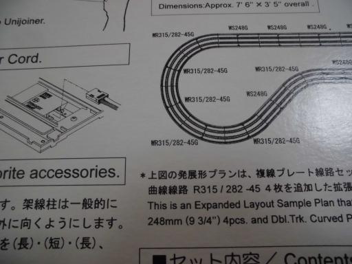 複線プレート線路の半径