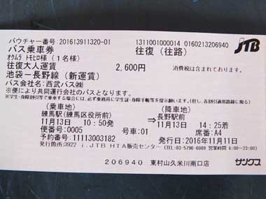 2バス乗車券1113