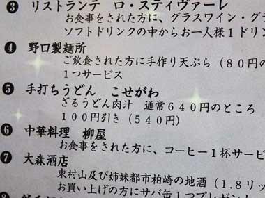2優待サービス1103