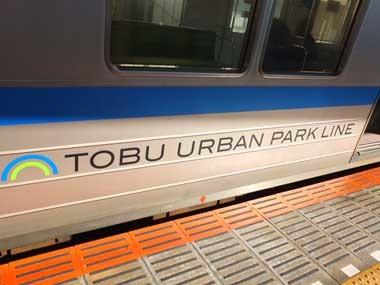 4東武アーバンパークライン1202