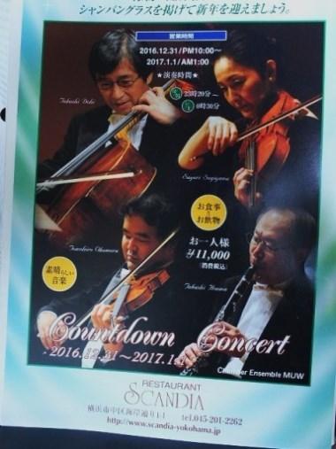 1カウントダウンコンサート1231