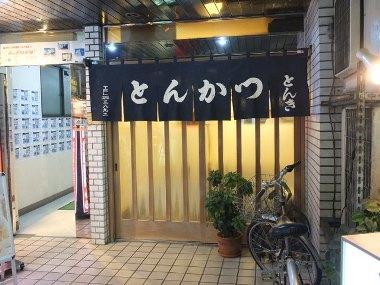 6とんき国分寺店0111